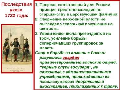 Прерван естественный для России принцип престолонаследия по старшинству в цар...