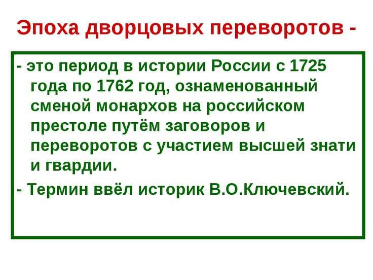Эпоха дворцовых переворотов - - это период в истории России с 1725 года по 17...