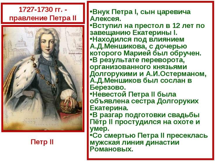 Внук Петра I, сын царевича Алексея. Вступил на престол в 12 лет по завещанию ...
