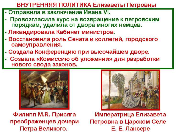 - Отправила в заключение Ивана VI. - Провозгласила курс на возвращение к петр...