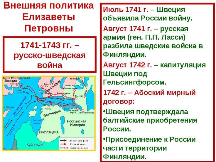 1741-1743 гг. – русско-шведская война Июль 1741 г. – Швеция объявила России в...