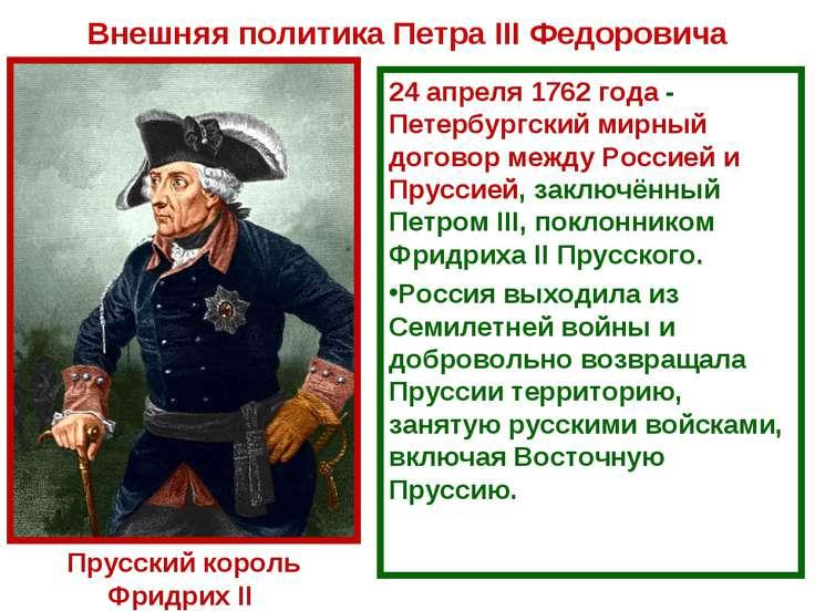 24 апреля 1762 года - Петербургский мирный договор между Россией и Пруссией, ...