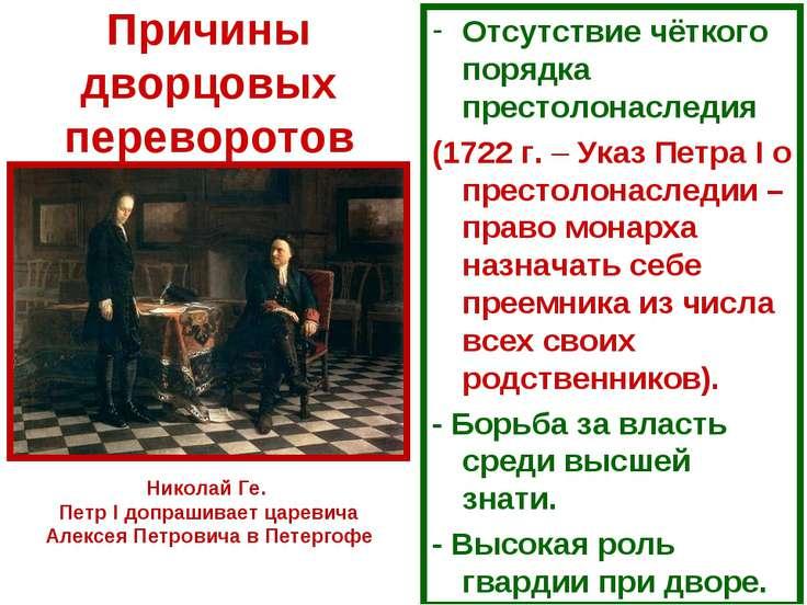 Причины дворцовых переворотов Отсутствие чёткого порядка престолонаследия (17...
