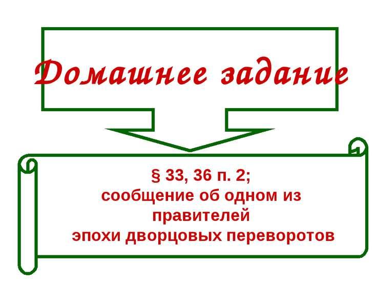 Домашнее задание § 33, 36 п. 2; сообщение об одном из правителей эпохи дворцо...