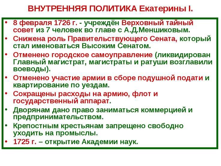 ВНУТРЕННЯЯ ПОЛИТИКА Екатерины I. 8 февраля 1726 г. - учреждён Верховный тайны...