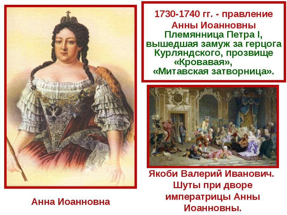 1730-1740 гг. - правление Анны Иоанновны Племянница Петра I, вышедшая замуж з...