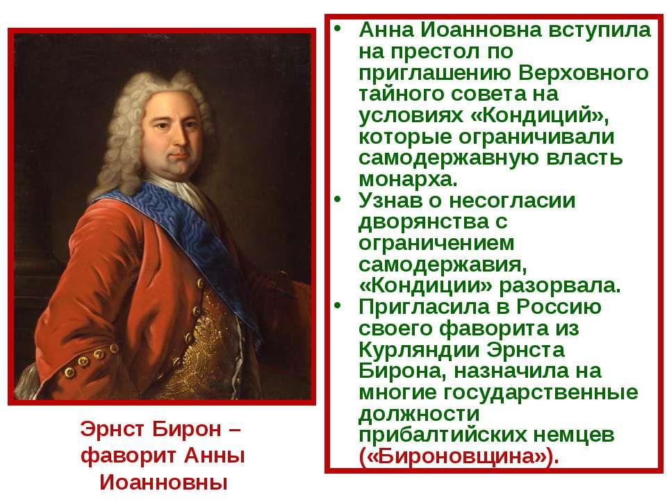 Эрнст Бирон – фаворит Анны Иоанновны Анна Иоанновна вступила на престол по пр...