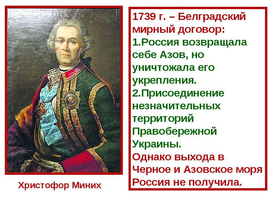 Христофор Миних 1739 г. – Белградский мирный договор: Россия возвращала себе ...