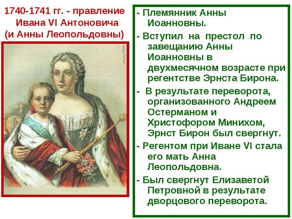 1740-1741 гг. - правление Ивана VI Антоновича (и Анны Леопольдовны) - Племянн...