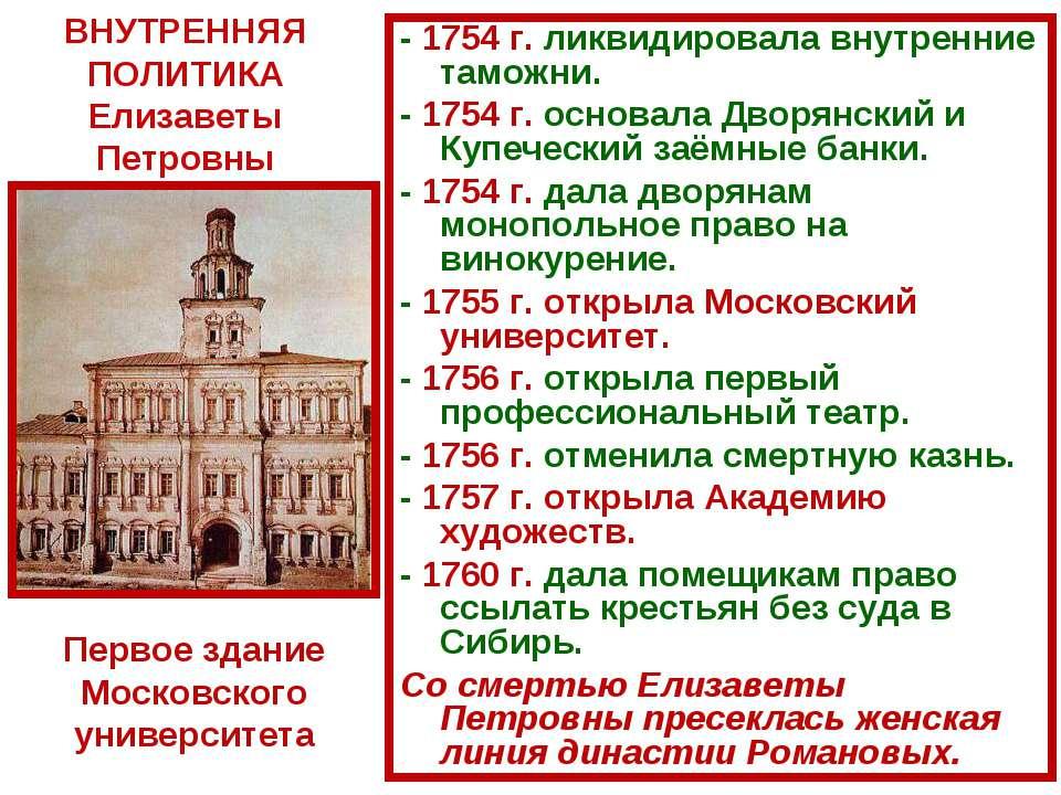 - 1754 г. ликвидировала внутренние таможни. - 1754 г. основала Дворянский и К...