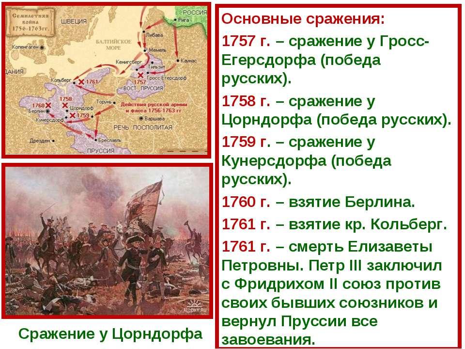 Основные сражения: 1757 г. – сражение у Гросс-Егерсдорфа (победа русских). 17...