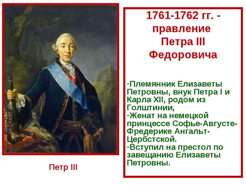 1761-1762 гг. - правление Петра III Федоровича Племянник Елизаветы Петровны, ...