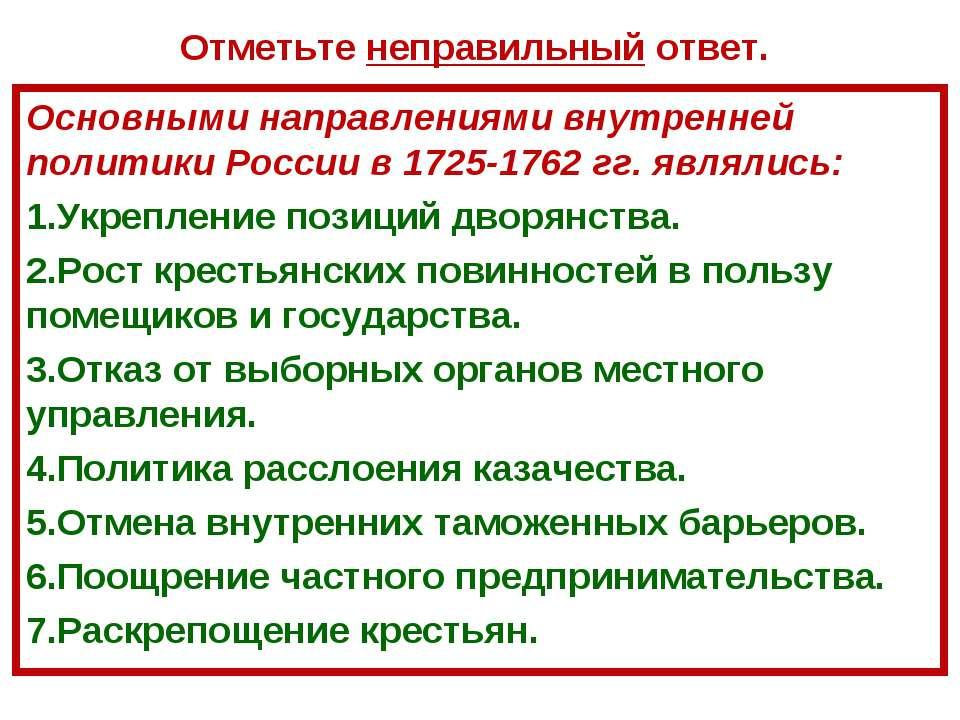Основными направлениями внутренней политики России в 1725-1762 гг. являлись: ...