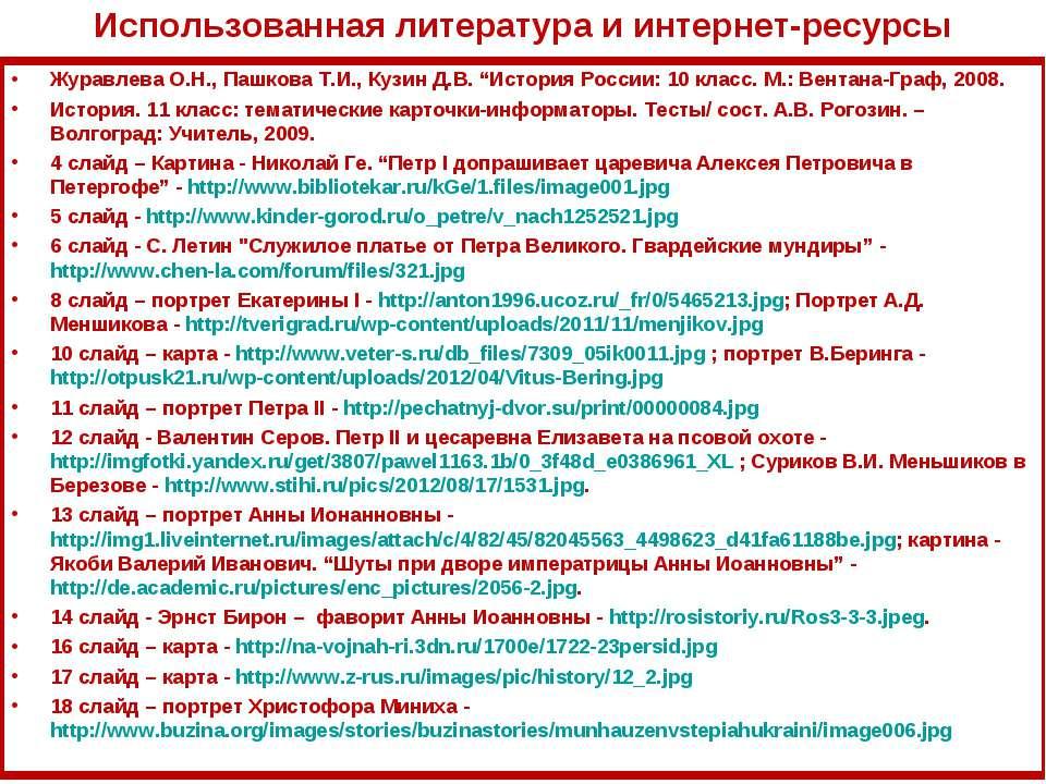 Использованная литература и интернет-ресурсы Журавлева О.Н., Пашкова Т.И., Ку...