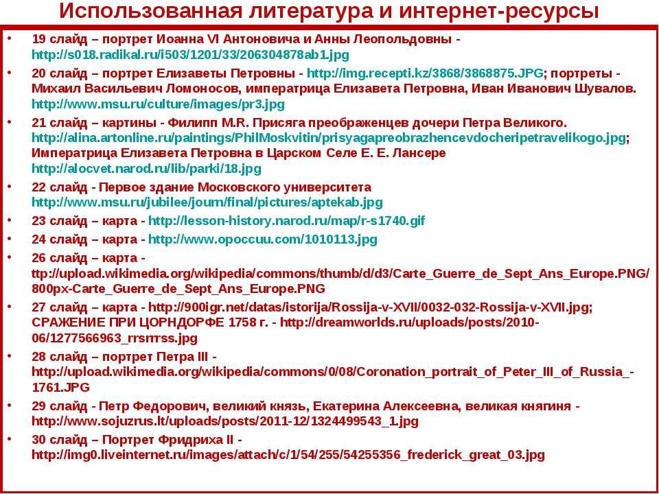 19 слайд – портрет Иоанна VI Антоновича и Анны Леопольдовны - http://s018.rad...