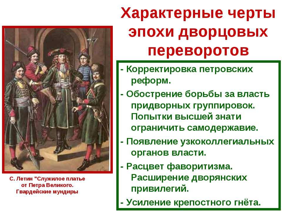 Характерные черты эпохи дворцовых переворотов - Корректировка петровских рефо...