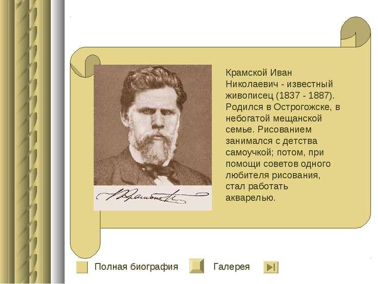 Крамской Иван Николаевич - известный живописец (1837 - 1887). Родился в Остро...