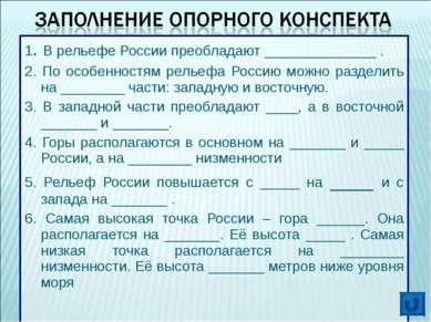 1. В рельефе России преобладают ______________ . 2. По особенностям рельефа Р...