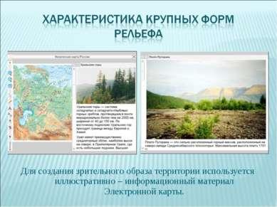 Для создания зрительного образа территории используется иллюстративно – инфор...
