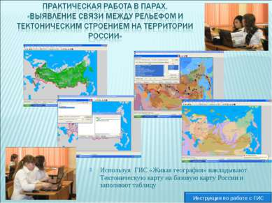 Используя ГИС «Живая география» накладывают Тектоническую карту на базовую ка...