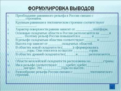 Преобладание равнинного рельефа в России связано с ______строением. Крупным р...