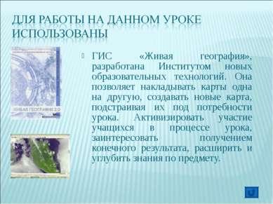 ГИС «Живая география», разработана Институтом новых образовательных технологи...