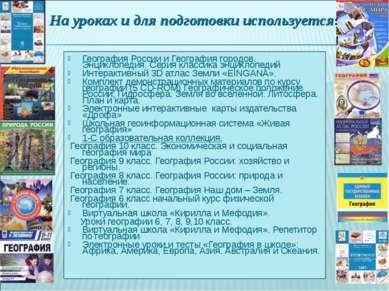 География России и География городов. Энциклопедия. Серия классика энциклопед...