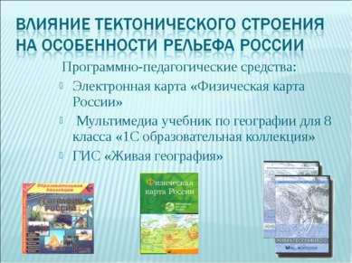 Программно-педагогические средства: Электронная карта «Физическая карта Росси...