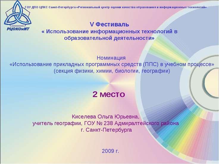 V Фестиваль « Использование информационных технологий в образовательной деяте...