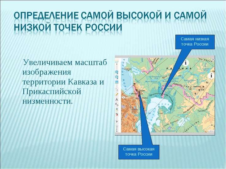 Увеличиваем масштаб изображения территории Кавказа и Прикаспийской низменност...