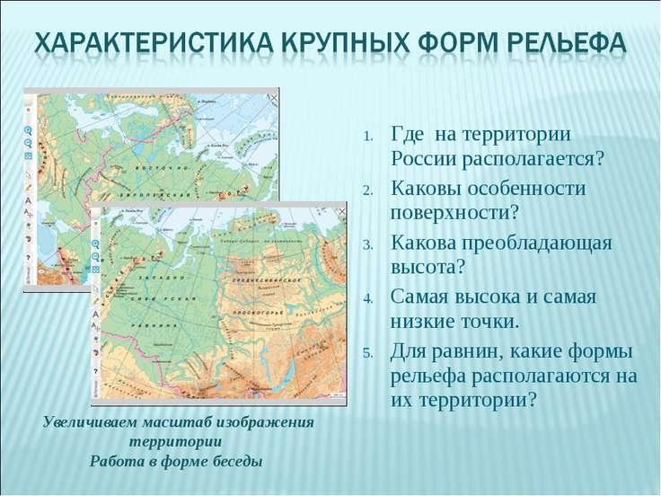 Где на территории России располагается? Каковы особенности поверхности? Каков...