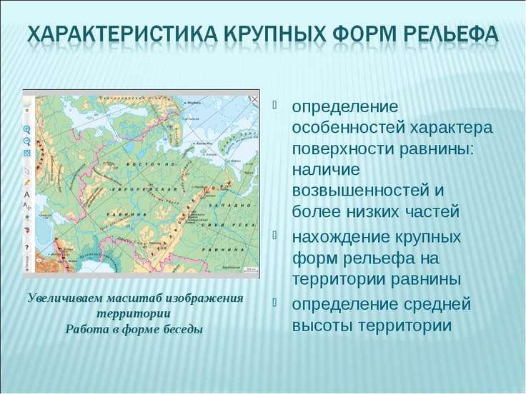 определение особенностей характера поверхности равнины: наличие возвышенносте...