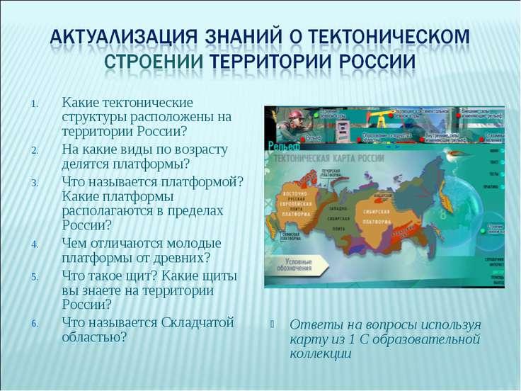 Какие тектонические структуры расположены на территории России? На какие виды...