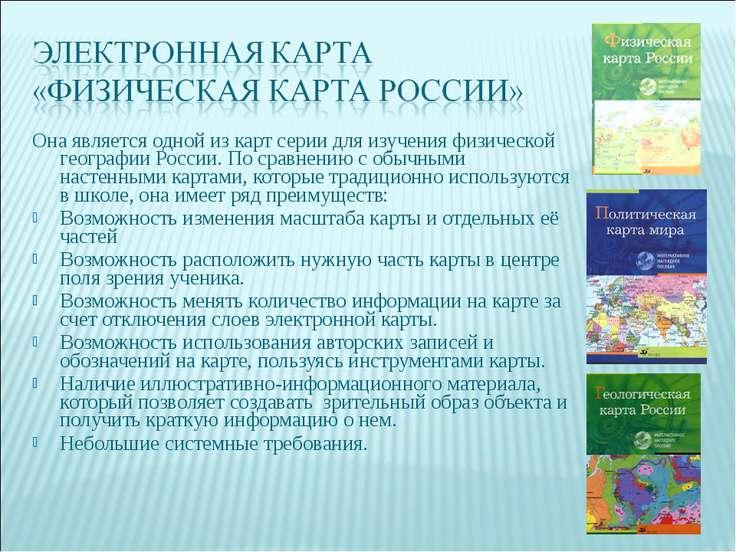 Она является одной из карт серии для изучения физической географии России. По...