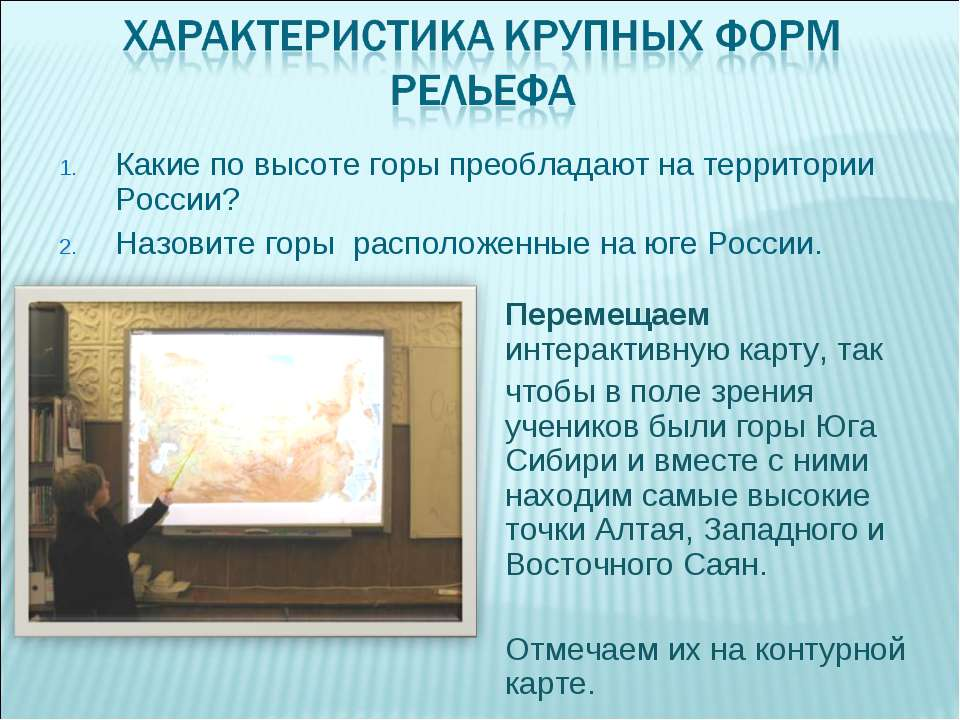 Какие по высоте горы преобладают на территории России? Назовите горы располож...