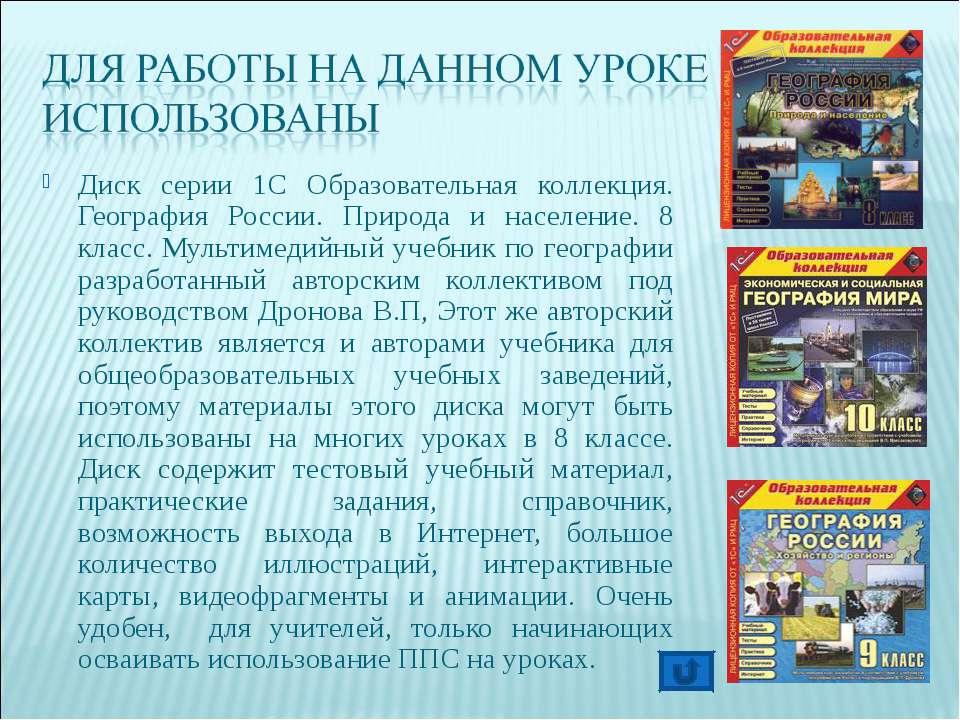 Диск серии 1С Образовательная коллекция. География России. Природа и населени...