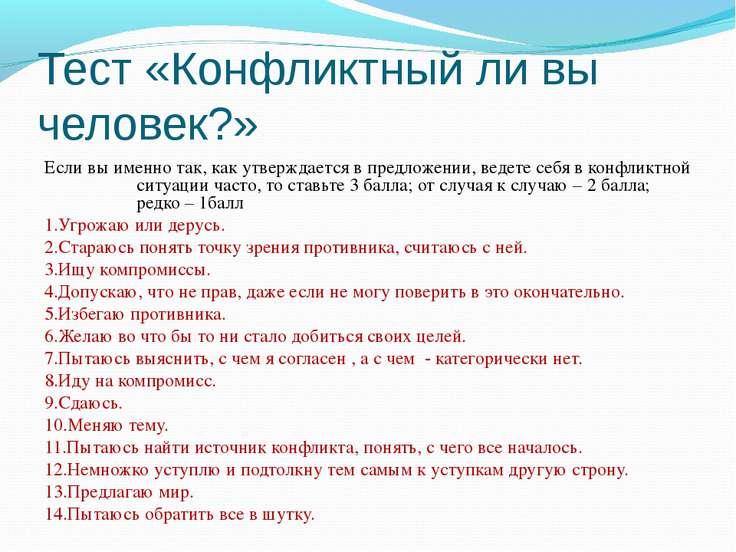 Тест «Конфликтный ли вы человек?» Если вы именно так, как утверждается в пред...