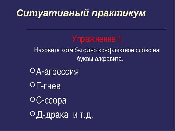 Упражнение 1. Назовите хотя бы одно конфликтное слово на буквы алфавита. А-аг...