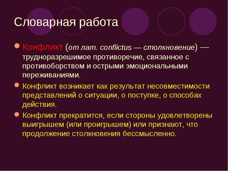 Словарная работа Конфликт (от лат. сопflictus — столкновение) — трудноразреши...
