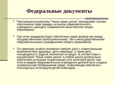 """Федеральные документы Реализация инициативы """"Наша новая школа"""" закладывает ос..."""