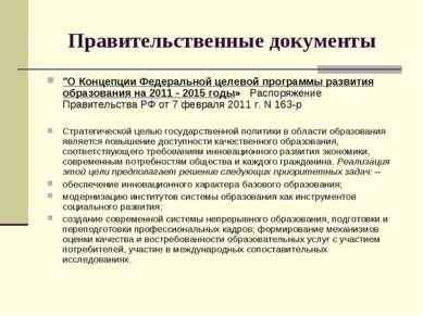 """Правительственные документы """"О Концепции Федеральной целевой программы развит..."""