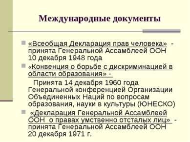 Международные документы «Всеобщая Декларация прав человека» - принята Генерал...