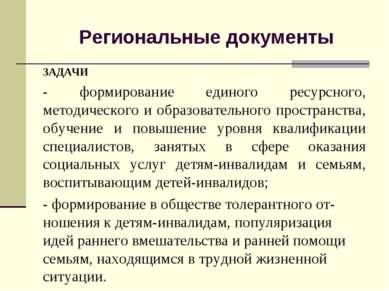 Региональные документы ЗАДАЧИ - формирование единого ресурсного, методическог...