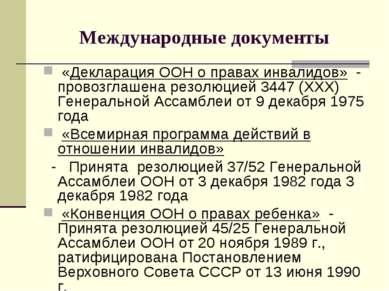 Международные документы «Декларация ООН о правах инвалидов» - провозглашена р...