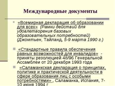 Международные документы «Всемирная декларация об образовании для всех» (Рамки...