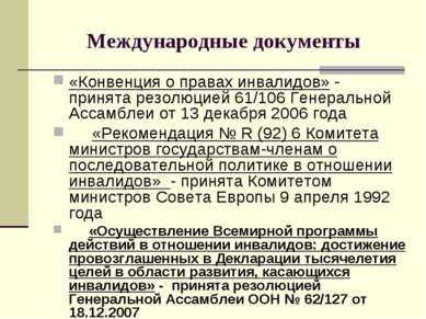 Международные документы «Конвенция о правах инвалидов» - принята резолюцией 6...
