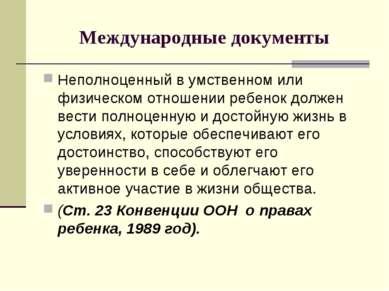 Международные документы Неполноценный в умственном или физическом отношении р...