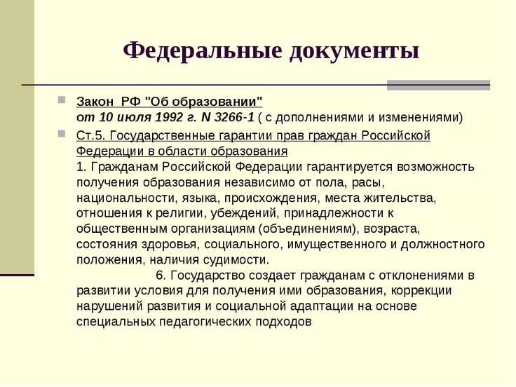 """Федеральные документы Закон РФ """"Об образовании"""" от 10 июля 1992 г. N 3266-1 (..."""