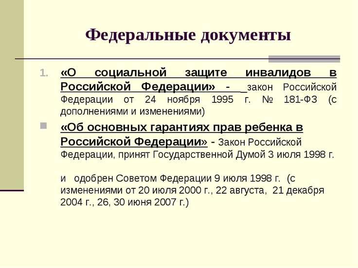 Федеральные документы «О социальной защите инвалидов в Российской Федерации» ...