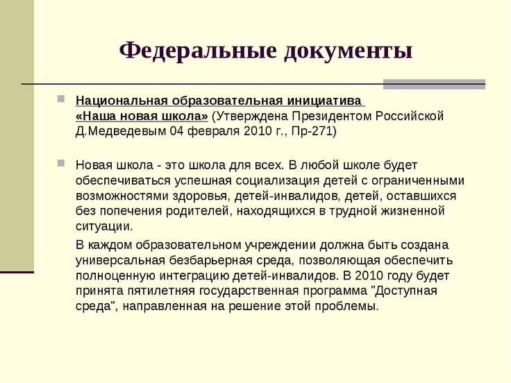 Федеральные документы Национальная образовательная инициатива «Наша новая шко...